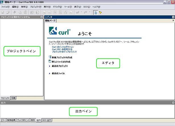 curl_ide2.jpg