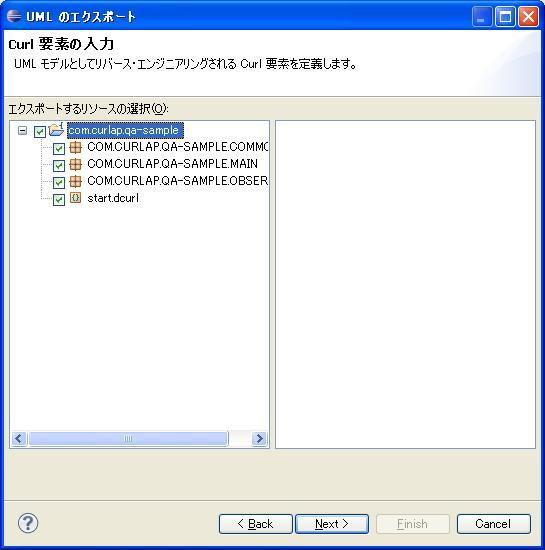 uml-export-input.jpg