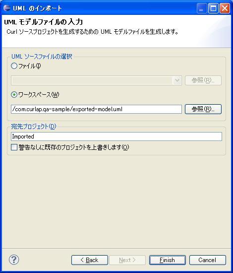 uml-import-input.jpg