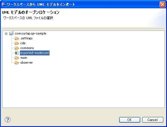 uml-import-openloc.jpg