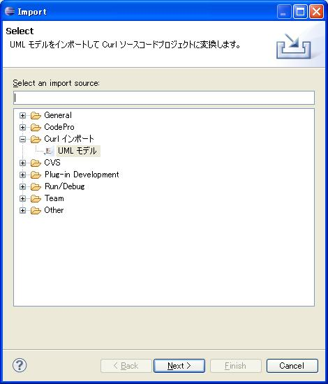 uml-import-select.jpg