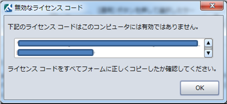 pro-license-error1.png