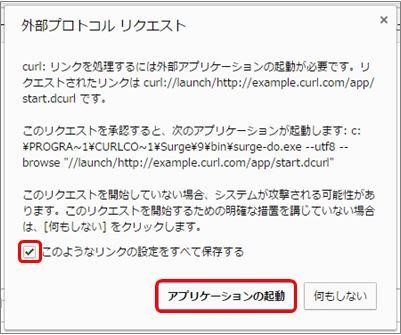 faq_chrome_curl_launch_link_02.jpg